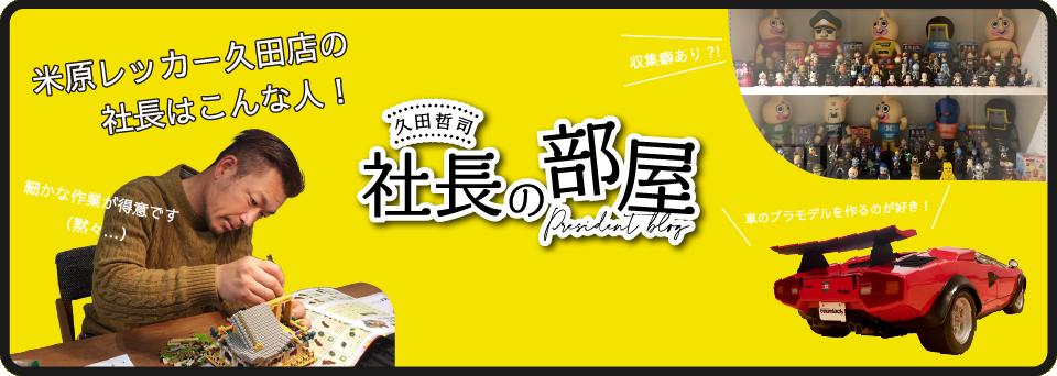 米原レッカー久田店の社長はこんな人!